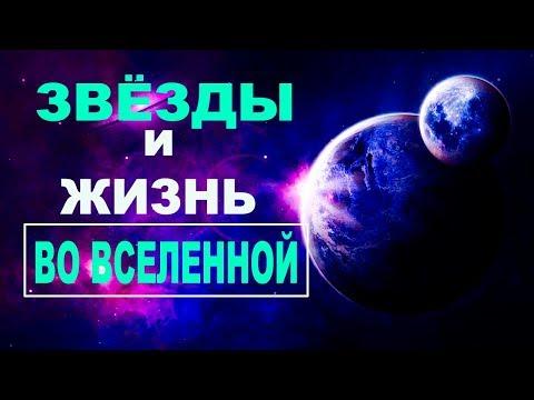 Сборник - Звезды и жизнь во Вселенной - Видео онлайн