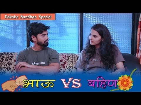 Brother And Sister In Maharashtrian Family || Raksha Bandhan Special || Marathi Cine Production