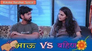Brother And Sister In Maharashtrian Family || Raksha Bandhan Special || Marathi Cine Production