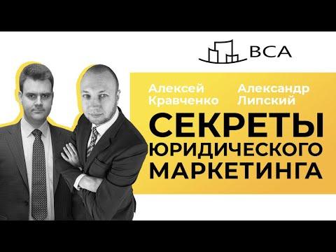Как развивать юридический бизнес/Юридический маркетинг от Александра Липского и Алексея Кравченко