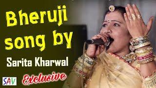 सरिता खारवाल   राजस्थानी भजन  -भेरू लटियाला  -राजस्थान  का सुप्रसिद्ध  भजन  -Sav एक्सक्लूसिव