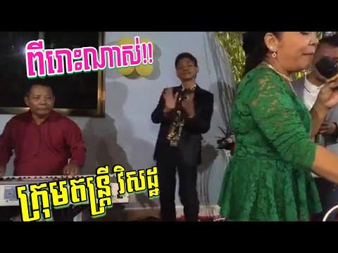 វិសិដ្ឋតន្រ្តី,ស្ដាប់ការលេងភ្លេងរបស់លោកពូ Viseth So, Khmer okadong, Khmer Reangkrosal 2018 (Part 15)