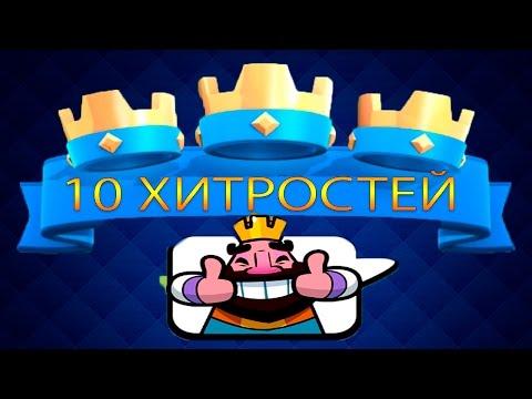 Видео: Жесть 10 ХИТРОСТЕЙ Clash Royale