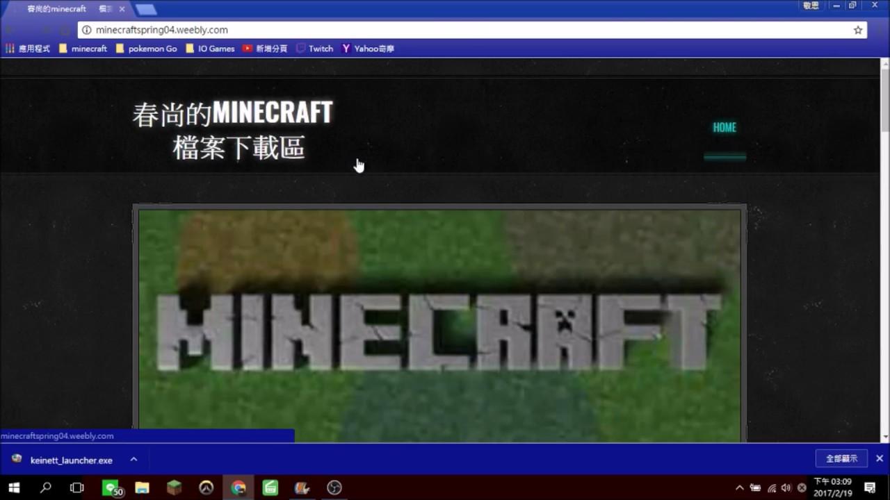 minecraft 破解 版