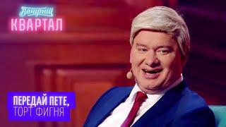 Как Ахметов и Коломойский в депутатов играли - Взрослые приколы и юмор 2021