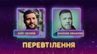 Олег Кензов подрался с Вячеславом Узелковым. Бекстейдж Шаленої зірки
