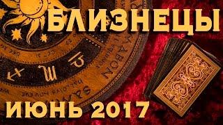 БЛИЗНЕЦЫ - Финансы, Любовь, Здоровье. Таро-Прогноз на июнь 2017
