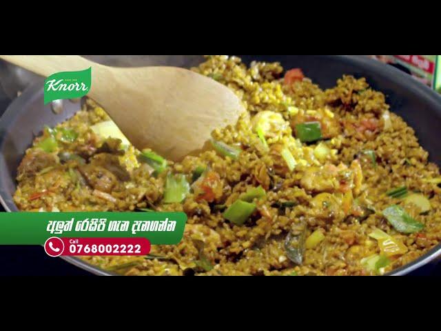 Knorr Fried Rice - Rathu Bath Koththu
