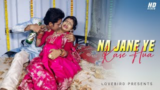 NA JANE YE KAISE HUA |  Sad Love Story  | Ft. Prince & Devjani | LoveBIRD Presents