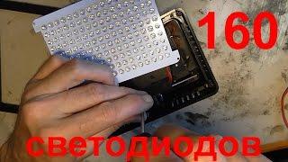 Светодиодный фонарь и что у него внутри(Разобрал светодиодный фонарь WanSen W160 . Плата управления. 160 светодиодов. Чтобы чинить машину нужен хороший..., 2015-06-20T15:45:03.000Z)
