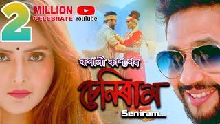 SENI SENI SENIRAM Assamese Song Download & Lyrics