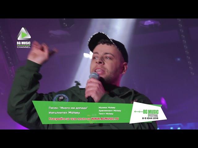 MOISEY - Много ми допада / BG MUSIC Festival 2018