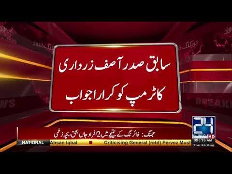سابق صدر آصف علی زرداری کا ٹرمپ کو کرارا جواب
