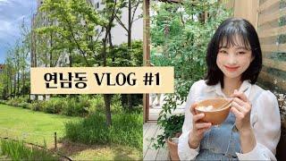 승무원강사 VLOG❤️ 연남동 다이어터 맛집 (땡스오트…