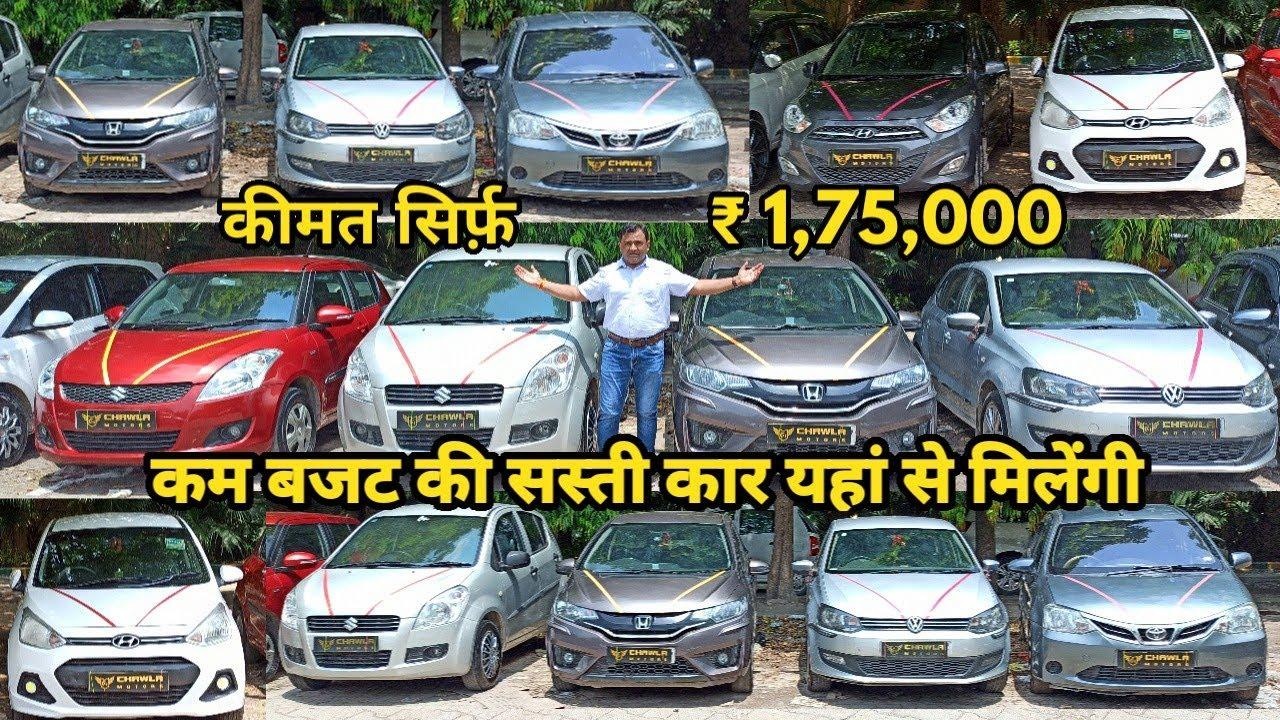 Pocket Friendly Used car Starting 1,75,000| i-20, i-10, Etios, Honda Jazz, Swift, VW Polo | @NTE