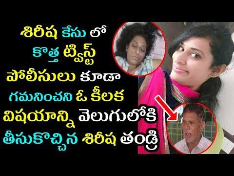 Shocking Twists In Beautician Sirisha Case|Mystery Revealed By Beautician Sirisha Father|Must Watch