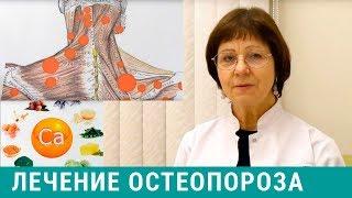 Остеопороз что это Симптомы и лечение остеопороза Нутрицевтики