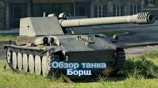 Wot blitz | Обзор танка борщ | взорвал БК