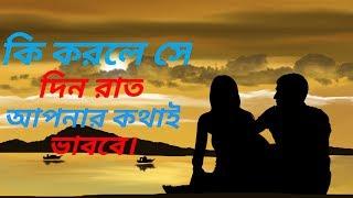 কি করলে আপনার পার্টনার সবসময় আপনাকেই মনে করবে    Love Tips in Bangla    Love Motivational Video