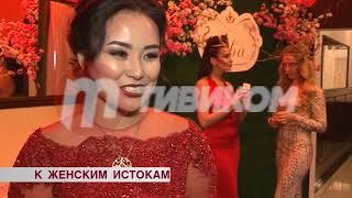 В Улан-Удэ состоялось открытие клуба для женщин
