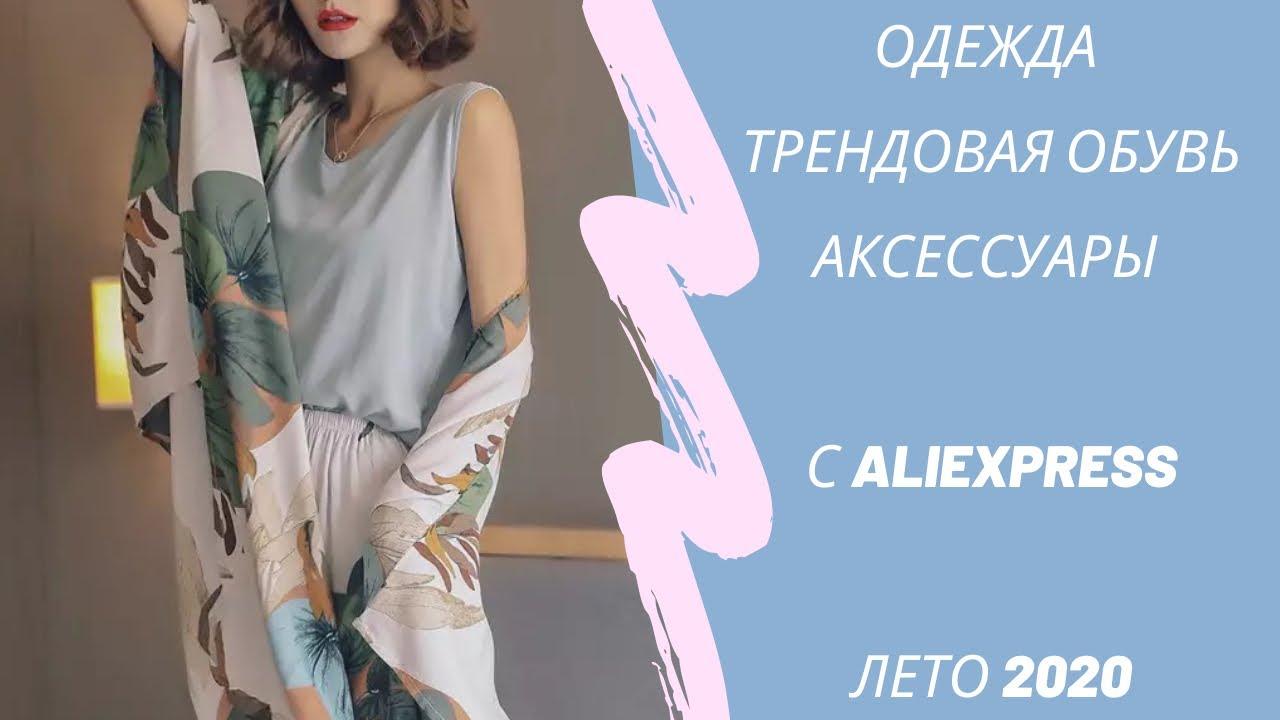 Мои покупки на AliExpress / Одежда для дома / INMAN / Обувь и аксессуары / Ожидание и реальность