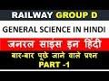GENERAL SCIENCE REVISION IN HINDI | RAILWAY EXAM GK | SCIENCE GK IN HINDI