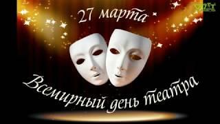 С Международным Днём театра