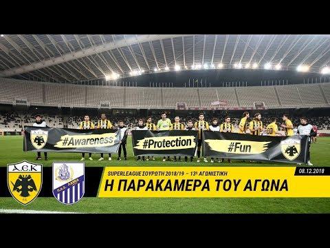 AEK F.C. Δύο γκολ, δύο δοκάρια και τρία hashtags!