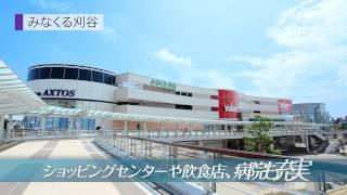 刈谷市プロモーション動画