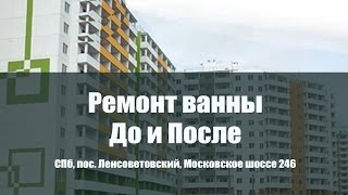 Ванна Московское шоссе 246
