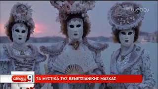 <span class='as_h2'><a href='https://webtv.eklogika.gr/ta-mystika-tis-venetsianikis-maskas-19-02-19-ert' target='_blank' title='Τα μυστικά της Βενετσιάνικης μάσκας | 19/02/19 | ΕΡΤ'>Τα μυστικά της Βενετσιάνικης μάσκας | 19/02/19 | ΕΡΤ</a></span>