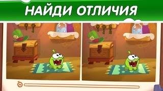 Ам Ням: Найди Отличия - Пряничный домик / Развивающее видео для детей