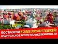 Построили более 300 коттеджей | Комплексное агенство недвижимости в Казани