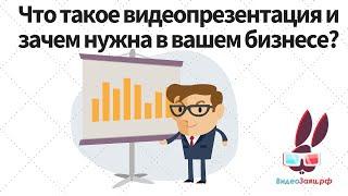 Видео презентация. Процесс и явление презентации. Знакомство с видео-презентацией для бизнеса.