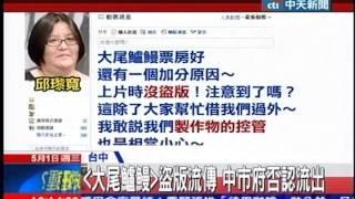 中天新聞》「大尾鱸鰻」盜版 壓「給台中市府」字樣