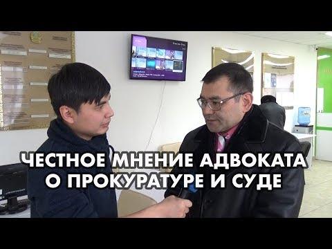 АДВОКАТ ПРО ПРОКУРАТУРУ И КАЗАХСТАНСКИЙ СУД