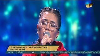 Победителем шоу «Topjarǵan» стала Акмарал Мамай