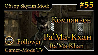 ֎ Компаньон Ра'Ма-Кхан / Follower - Ra'Ma Khan ֎ Обзор мода для Skyrim ֎ #55