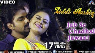 Jab Se Chadhal Jawani (Ziddi Aashiq)