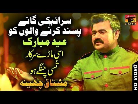 Assin Marray - Mushtaq Ahmed Cheena - Latest Song 2018 - Latest Punjabi And Saraiki