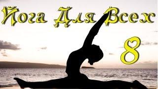 Йога урок 8 - Асаны для медитаций
