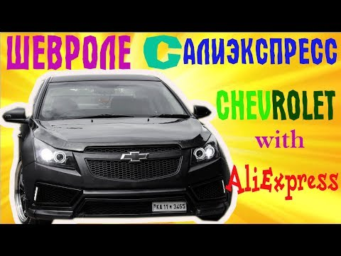 Шевроле круз с Алиэкспресс | Chevrolet Cruze With AliExpress