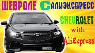 Шевроле круз с Алиэкспресс | Chevrolet Cruze with AliExpress