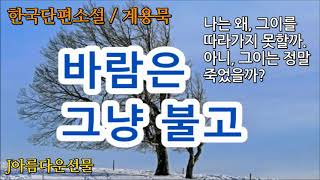 [바람은 그냥 불고/계용묵] 한국단편소설 (오디오북) …