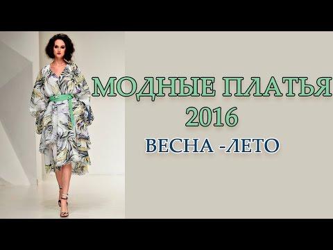 Модные платья 2016 весна - лето