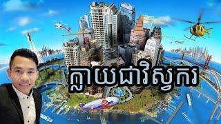 វិស្វករចំនោលថ្មី - SimCity - best game online for android