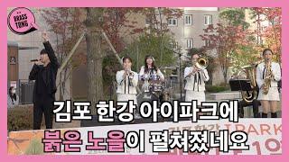 위문공연 김포한강 아이파크 IPark 발코니 콘서트 브…