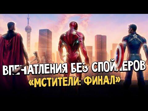 «Мстители: Финал» - Мнение о фильме, без спойлеров! Marvel переплюнули всех и даже себя?