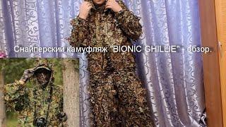 """Снайперский камуфляж """"BIONIC GHILLIE"""" - обзор."""