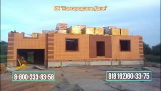 Обзор хода строительства дома с гаражом из кирпича 14 на 10 м. в гор. Великий Новгород.